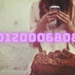 0120006808は東京電力ガスからの電話でした